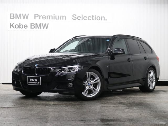 BMW 318iツーリング Mスポーツ認定保証PサポレーチェンジW