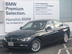 BMW320dラグジュアリー弊社元デモカーベージュ革レーンチェンジ