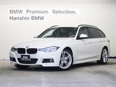 BMW318iツーリング Mスポーツ認定保証タッチパネルナビ1オナ
