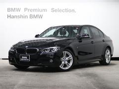 BMW320iMスポーツ 認定保証LEDヘッドACCパドルシフト