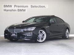 BMW650iグランクーペ Mスポーツ認定保証コンフォートPSR