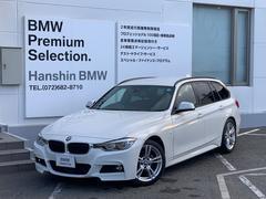 BMW320dツーリング認定保証Mスポ後期エンジンレーンチェンジ