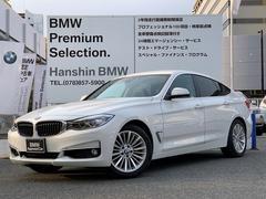 BMW320iグランツーリスモ ラグジュアリー認定保証ACC付黒革