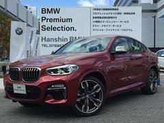 BMW X4M40i認定保証21AWハーマンカードンACCジェスチャーC