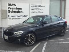 BMW320dグランツーリスモ Mスポーツ認定保証黒レザーLED