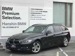 BMW320iツーリングXDrive認保インテリセーフティクルコン