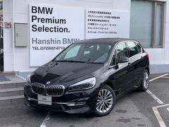 BMW218dATラグジュアリー認定保証・アドバンスドSF・Pサポ