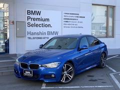 BMW320dMスポーツ認定保証ファストトラックMサス・Mブレーキ