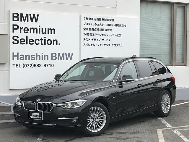 BMW 320ixDriveツーリング ラグジュアリー認定保証LED