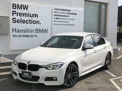 BMW320d Mスポーツ エディションシャドー認定保証黒革地デジ