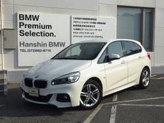 BMW218dアクティブツアラーMスポーツ認定保証付黒レザーPサポ