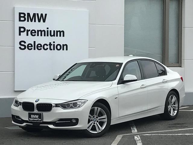 BMW 3シリーズ 320d スポーツ アクティブクルーズコントロール・SOSコール・コネクティッドドライブ・ブレーキ軽減システム・バックカメラ・リアPDCセンサー・ミラー内臓ETC・レーンディパチャーウォーニング・純正17AW・F30・
