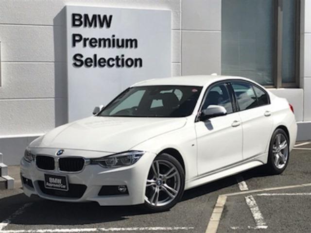 BMW 3シリーズ 320i Mスポーツ アクティブクルーズコントロール・LEDヘッドライト・純正HDDナビ・バックカメラ・衝突軽減ブレーキ・レーンディバーチャー・SOSコール・パワーシート・フォグランプ・純正アルミホイル・USB端子・F30