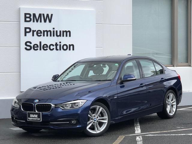 BMW 3シリーズ 320i スポーツ ・認定保証・オイスターレザー・シートヒーター・ヘッドアップディスプレイ・ACC・レーンチェンジウォーニング・パドルシフト・LEDライト・バックカメラ・純正HDDナビ・衝突軽減B・レーンディパーチャー