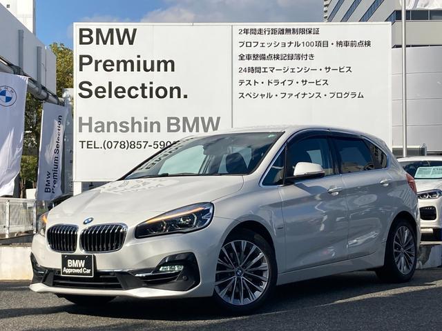 BMW 2シリーズ 218iアクティブツアラー ラグジュアリー ワンオーナー・パーキングサポートパッケージ・コンフォートパッケージ・純正HDDナビ・バックカメラ・オートトランク・LEDヘッドライト・パワーシート・ブラウンレザー・シートヒーター・ETC・F45