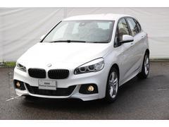 BMW218iアクティブツアラー Mスポーツ 全国2年無償保証