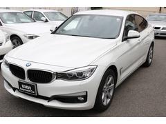 BMW320iグランツーリスモ 全国2年無償保証