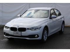 BMW320d登録済未使用車 全国2年無償保証