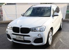 BMW X3xDrive 20d Mスポーツ全国2年無償保証付