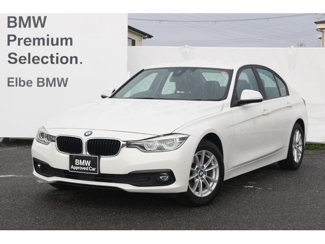 BMW 320d/ACC/レーンチェンジW/電動シート