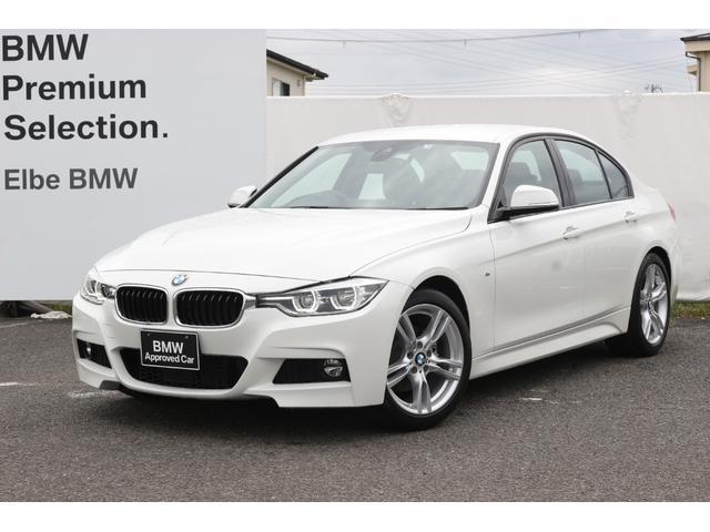 BMW 3シリーズ 320i Mスポーツ ACC 電動シート レーンチェンジW