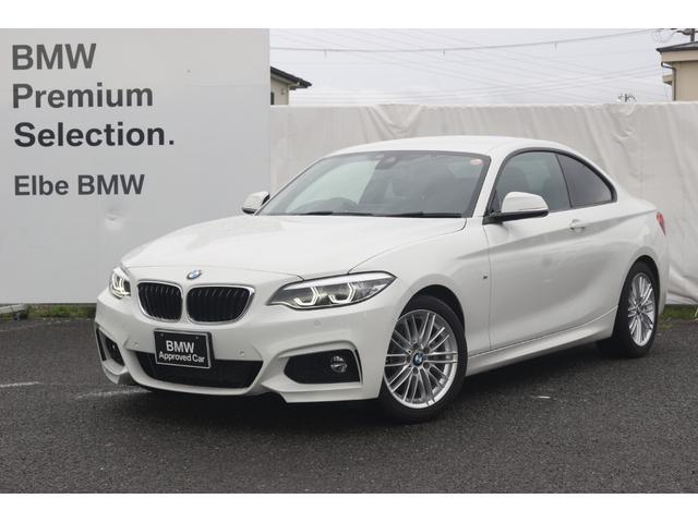 BMW 220iクーペ Mスポーツ ワンオーナー 禁煙車 弊社下取り クルコン 前後PDC シートヒータ ドラレコ LED Rフィルム