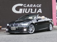 BMW335iカブリオレ Mスポ ベージュレザー  カーボンパーツ