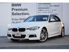BMW320d Mスポーツ LCI 純正19AW レーンチェンジW