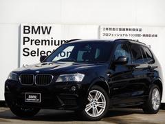 BMW X3xDrive20dMスポーツディーゼル全方位カメラ電動トラン