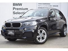 BMW X5xDrive 35d Mスポーツ ブラックレザー サンルーフ