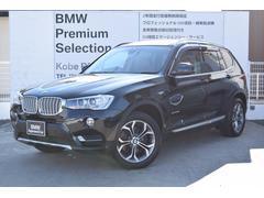 BMW X3xDrive 20d Xライン ブラウンレザー