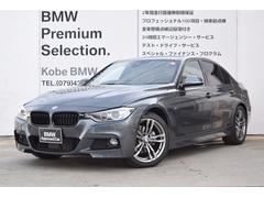 BMW320d Mスポーツ スタイルエッジ 18AW 社外地デジ