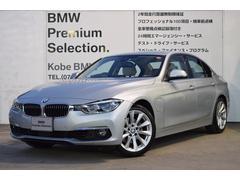 BMW330eラグジュアリー ベージュ革 ヘッドアップD 18AW