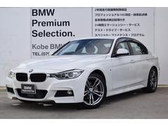 BMW320i Mスポーツ スタイルエッジ ブラックレザー 限定車