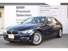 BMW320d ラグジュアリー ACC レーンチェンジW