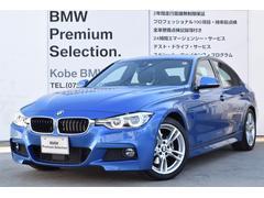 BMW330e Mスポーツ PHEV レーンチェンジW ACC