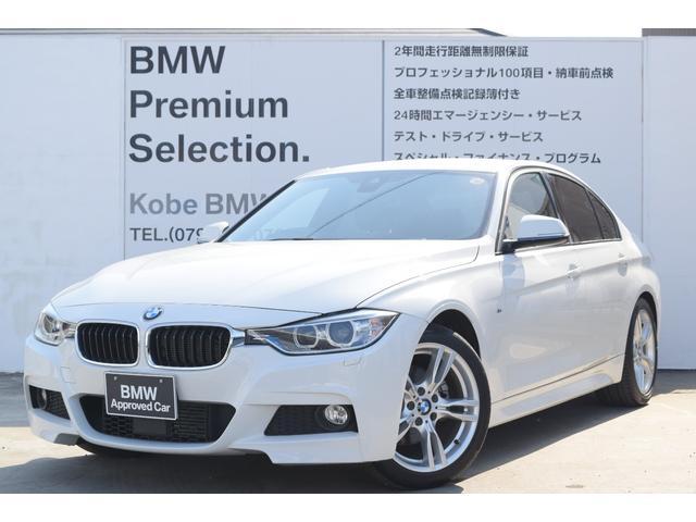 BMW 320d Mスポーツ ACC インテリジェントセーフティ