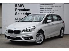 BMW218dグランツアラー ラグジュアリー コンフォート ACC
