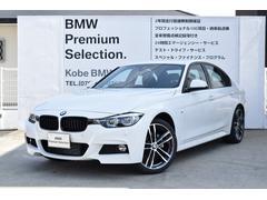 BMW318i Mスポーツ エディションシャドー センサテック