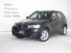 BMW X3xDrive 20d Mスポーツ ブラックレザー