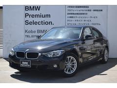 BMW318i スタンダード 弊社社用車