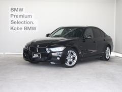 BMW320d Mスポーツ ACC 衝突被害軽減ブレーキ