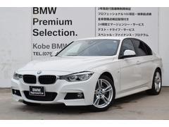 BMW318i Mスポーツ