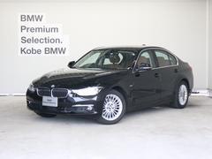 BMW320d ラグジュアリー ACC ブラウンレザー
