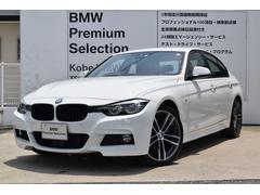BMW320d Mスポーツ エディションシャドー黒革ACC19AW