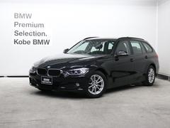 BMW320dツーリング キセノンライト クルコン 電動リアゲート