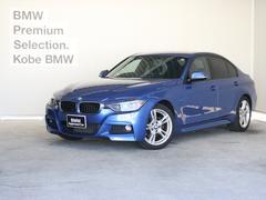 BMW320d Mスポーツ 電動シート Bカメラ 認定保証付