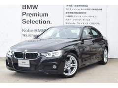 BMW318i Mスポーツ 追突軽減 ETC Bカメラ 弊社デモカ