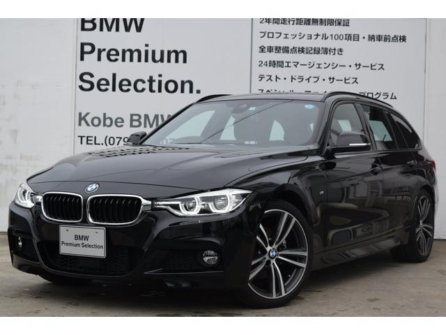 BMW 320dツーリング Mスポーツ ダイナミックスポーツPKG