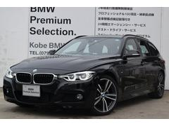 BMW320dツーリング Mスポーツ 19インチ 液晶メーター
